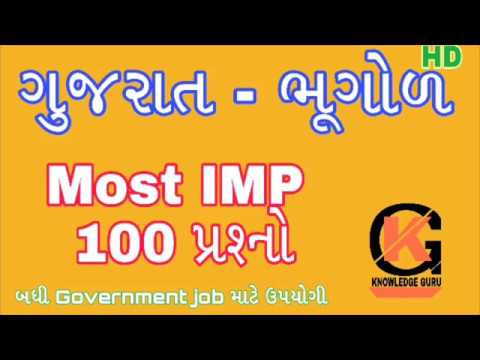Gujarat Bhugol | geography of Gujarat in Gujarati for GPSC, TALATI (bhugol Gujarat)