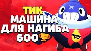 тИК МАШИНА ДЛЯ НАГИБА!!! ТИК 600 КУБКОВ ГАЙД КАК ИГРАТЬ BRAWL STARS // Бравл Старс