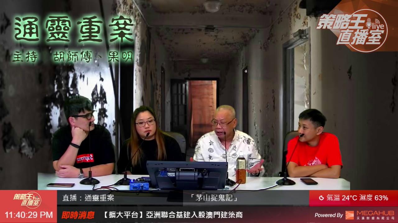 「茅山捉鬼記」通靈重案 2017-10-23 - YouTube