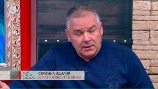 Тази Събота: Семейната идилия на Ивайло Караньотов /25.03.17/