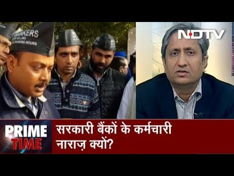 Prime Time With Ravish Kumar, Dec 26, 2018 | Why are Bank Employees Protesting?