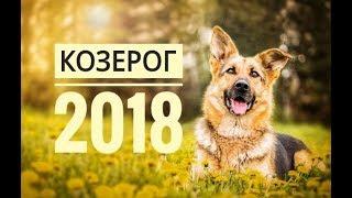 КОЗЕРОГ 2018. Самый точный гороскоп онлайн для всех