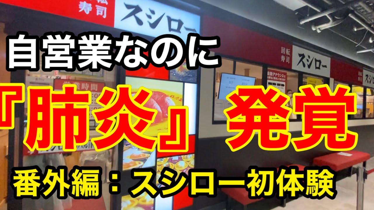 肺炎騒動&スシロー初体験日記 ISSAギブアップ寸前GIG【6月25日撮影】
