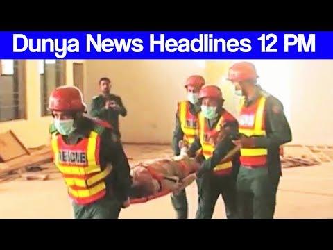 Dunya News Headlines - 12:00 PM - 1 July 2017