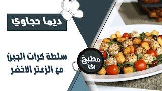 سلطة كرات الجبن مع الزعتر الاخضر - ديما حجاوي