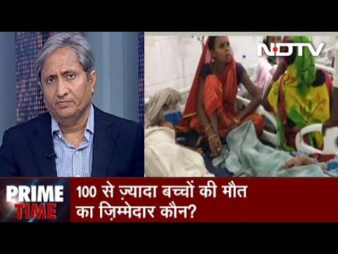 Prime Time With Ravish, June 17, 2019 | No One Responsible For Deaths Of Over 100 Children In Bihar?