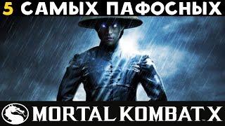 5 самых пафосных бойцов MKX