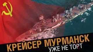 Крейсер Мурманск -  уже не тот [World of Warships 0.5.7]