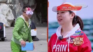 [2020旋转吧假期]职业体验:拼字任务| CCTV综艺
