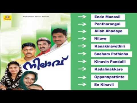 Mappilapattukal | Nilaavu Vol - 1 |  Malayalam Mappila Songs | Audio Jukebox