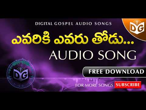 Evariki Evaruthodu Audio Song || Telugu Christian Audio Songs || Digital Gospel