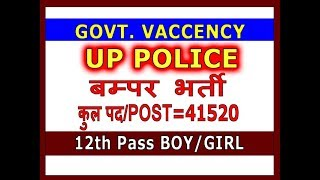 UP Police constable Recruitment 2018 vacancy of 41520 post notification  12th Pass govt job