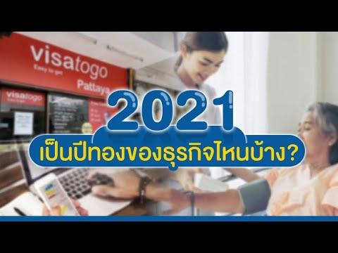ปี 2021 เป็นปีทองของธุรกิจไหนบ้าง!