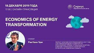 Лауреат Нобелевской премии мира: «Economics of Energy Transformation»