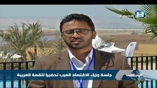 مراسل الإخبارية: التجارة البينية محور اجتماع وزراء الاقتصاد العرب قبل القمة