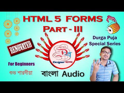 HTML 5 FORMS || Part - 3 || End Of Form Attributes (সম্পূর্ণ বাংলায়)