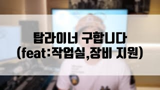 실력있는 탑라이너 구합니다(feat:작업실,장비 지원) [미친감성]