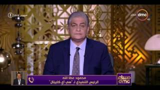 مساء dmc - الرئيس التنفيذي لـ سي آي كابيتال: انطباع المشاركين عن السياحة في مصر إيجابي للغاية