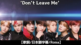 【歌詞字幕】BTS (防弾少年団)'Don't Leave Me' (Full ver.) kanji/Roma lyrics
