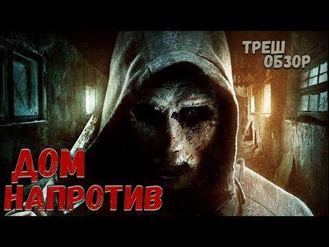 ТРЕШ ОБЗОР фильма Дом Напротив (2016)