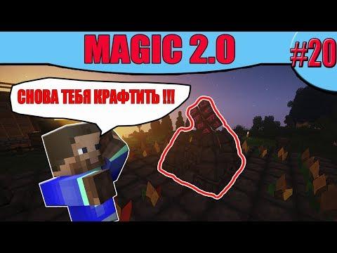 Minecraft | Magic 2.0 | #20 ( И СНОВА МАТРИЦА ) - Mythical World