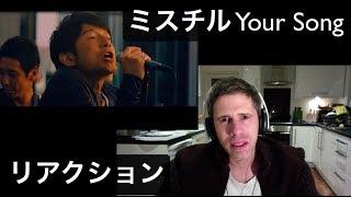 ミスチル - Your Song リアクション , レビュー  (MV Reaction English Japanese  英語 英会話 日本語 重力と呼吸 カバー ライブ Mr.Children)