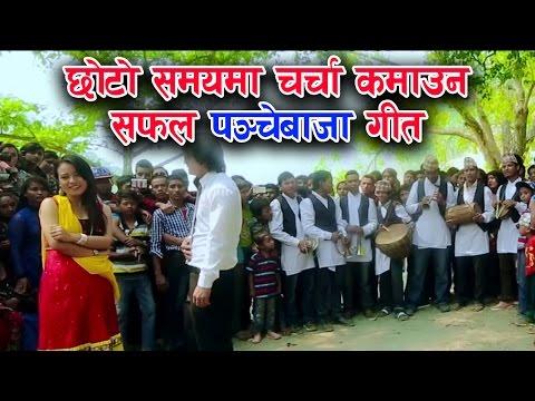 New Nepali panche baja song 2073/2016| Parbat Saligram| Prem Soni Sunar & Devi Gharti