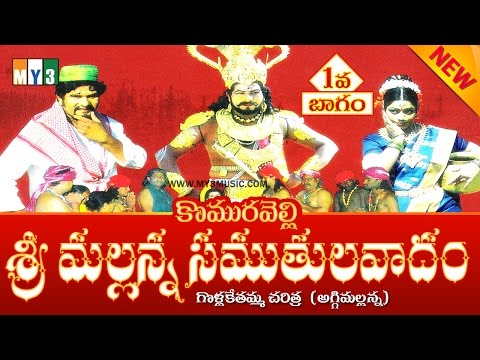 Sri Komaravelli Mallanna Samuthulavadham  | Golla Kethamma Charithra Part - 1