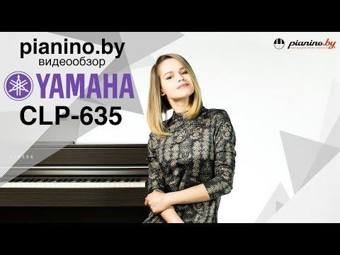 Обзор нового цифрового пианино Yamaha CLP-635 от Pianino.by