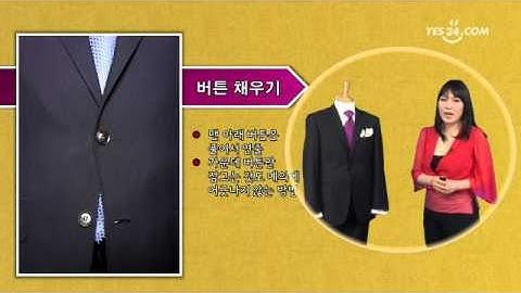 남자의 멋·품·격 제2강_수트 잘 입는 법