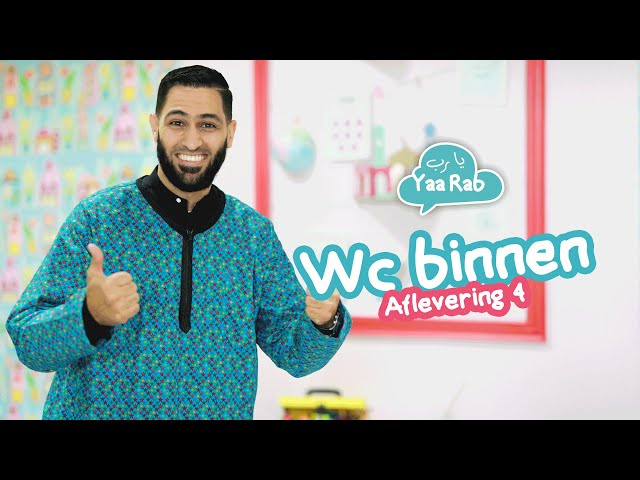 'Yaa Rab' Aflevering 4: Smeekgebed bij het betreden van het toilet