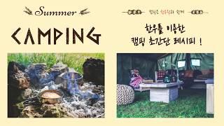 감성 캠핑 요리 메뉴 밀푀유나베 레시피 대공개