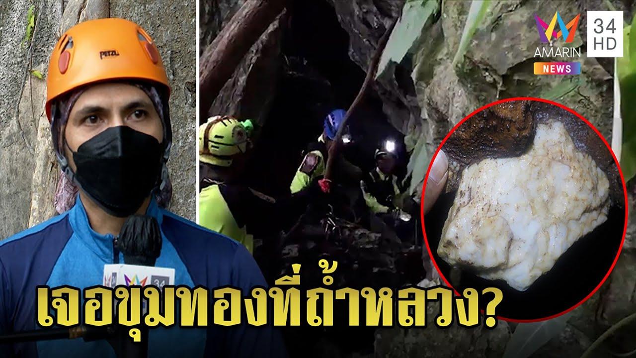 อึ้งตำนานถ้ำหลวงขุมทรัพย์ซ่อนทอง ทีมช่วยหมูป่าอุบ3ปีกันคนตื่น ผู้รู้ฟันธงดับฝัน|ทุบโต๊ะข่าว|12/10/64