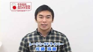 食料自給率向上運動FOOD ACTION NIPPON(フード・アクション・ニッポン)...