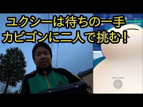 【ポケモンGO】ユクシーは待ちの一手作戦&カビゴンに二人で挑む!
