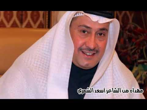 مهداة من الشاعر اسعد الشمري الى الشيخ فيصل الحمود المالك الصباح