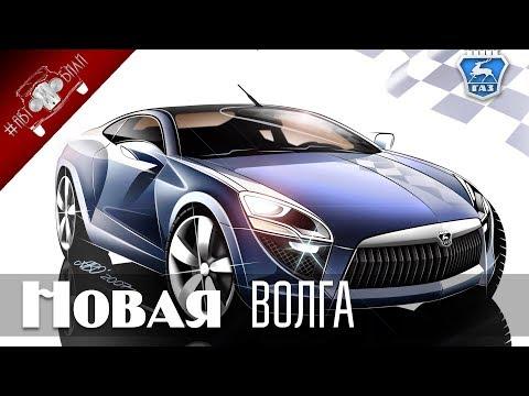Новая Волга 2018 года / НОВИНКИ АВТО 2018 Часть 1