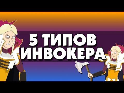видео: 5 ТИПОВ ИНВОКЕРА В ДОТЕ
