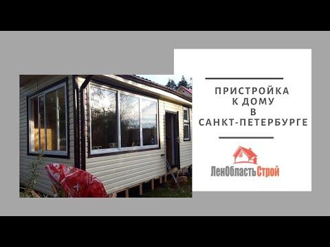 """Пристройка к дому """"ЛенОбластьСтрой"""" Санкт-Петербург 8(812)959 59 10"""