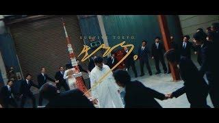 Survive Tokyo Wednesday Campanella & yahyel https://wedcamp.lnk.to/...