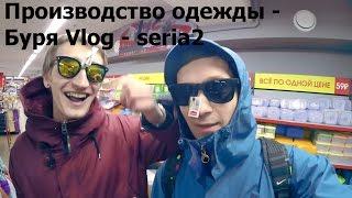 Производство одежды - Буря vlog - серия2 - lookbook(, 2016-03-27T19:39:06.000Z)
