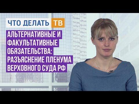 Юрист Live. Альтернативные и факультативные обязательства: разъяснение Пленума Верховного суда РФ