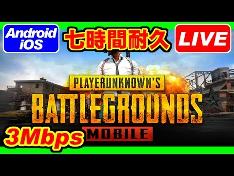 [LIVE] PUBG MOBILE(3Mbps,Performance) [iPad2018]