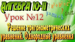 Решение тригонометрических уравнений. Однородные уравнения. Алгебра 10-11 классы. 12  урок