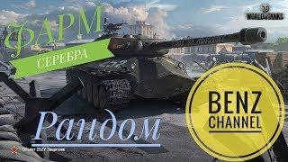 ФАРМИМ СЕРЕБРО В РАНДОМЕ!!!!- World of Tanks
