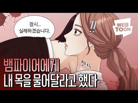 '물어보는 사이' - 톱스타 뱀파이어와 비호감 여배우의 흡혈 로맨스! (0)