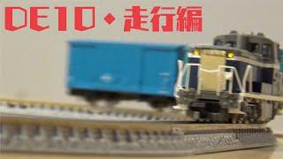 DE10・ワム80000・走行編【DE10 locomotive Wam 80000 freight car・Driving video】