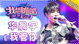 Come Sing With Me S02: Chenyu Hua《我管你》 Ep.8 Single【I Am A Singer Official Channel】