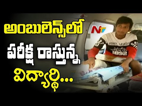 Nizamabad Student Writes Exam in Ambulance after Education Department Approval || NTV