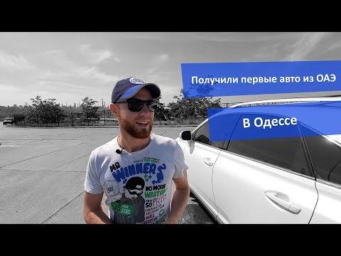 Забираем первые авто из ОАЭ в Украине // Авто из ОАЭ